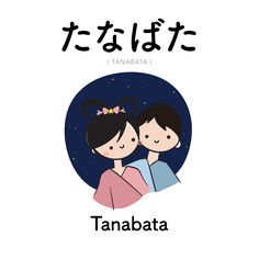 """Tanabata (七夕, meaning """"Evening of the seventh"""") is a Japanese festival originating from the Chinese Qixi Festival. It celebrates the meeting of the deities Orihime and Hikoboshi represented respectively by the stars Vega and Altair. According to legend, the Milky Way separates these lovers, and they are allowed to meet only once a year on the seventh day of the seventh lunar month of the lunisolar calendar."""
