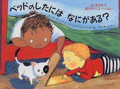 ベッドのしたにはなにがある? (評論社の児童図書館・絵本の部屋―ふしぎだな?知らないこといっぱい)   マイク マニング http://www.amazon.co.jp/dp/4566006506/ref=cm_sw_r_pi_dp_c9Zbxb0NJGP41
