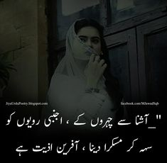 urdu sad poetry pictures and urdu shayari pics. Urdu Funny Poetry, Poetry Quotes In Urdu, Best Urdu Poetry Images, Love Poetry Urdu, Urdu Quotes, Qoutes, Love My Parents Quotes, John Elia Poetry, Love Romantic Poetry