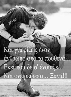 Im In Love, Falling In Love, Motivational Quotes, Inspirational Quotes, Crush Humor, Let's Have Fun, Greek Words, Cute Love Quotes, Greek Quotes