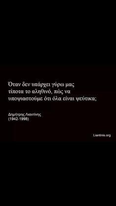 Greeks, Wise Words, Life Is Good, Lion, Joker, Politics, Leo, Life Is Beautiful, Lions