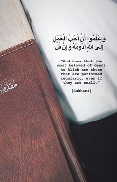 Shear to Win Quran Quotes Love, Beautiful Quran Quotes, Quran Quotes Inspirational, Muslim Love Quotes, Islamic Love Quotes, Hadith Quotes, Arabic Quotes, Some Quotes, Daily Quotes