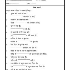 The 10 Best Hindi Images On Pinterest Grammar Worksheets Hindi