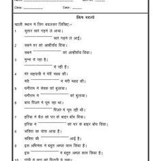 hindi grammar worksheets kriya 2 worksheets for school kids pinterest grammar. Black Bedroom Furniture Sets. Home Design Ideas
