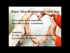 Χέρια σαν κι αυτά - Locomondo - YouTube Cards Against Humanity, Smileys, Youtube, Smiley Faces, Youtubers, Youtube Movies