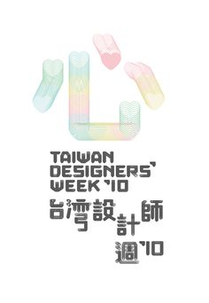 Taiwan Designers' Week visual identity