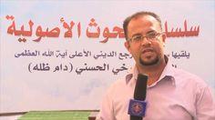تفوق السيد الصرخي الحسني على جميع العلماء في علم الاصول والفقه::تقرير- م...