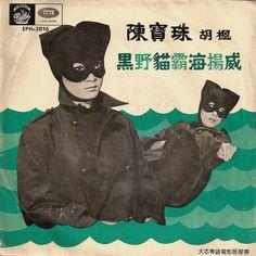 "(EP album cover, graphic design, illustration) ""Lady Black Cat Strikes Again"" by Connie Chan on Pathé EMI (Hong Kong) Greatest Album Covers, Cool Album Covers, Music Covers, Book Covers, Lp Cover, Vinyl Cover, Cover Art, Le Kraken, Hong Kong"