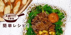 アムウェイ クィーン 基礎レシピ|QUEENレシピ+:Amway(日本アムウェイ) Queens Food, Steak, Beef, Recipes, Meat, Recipies, Steaks, Ripped Recipes, Cooking Recipes