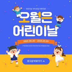 #어린이날 / #행사이벤트 / #캐릭터 / #일러스트디자인 / #SNS템플릿 / #이벤트배너 / #SNS이벤트 / #SNS배너 / #배너디자인 / #디자인템플릿 / #디자인플랫폼 / #디자인제작 / #디자인 / #망고보드 Korean Design, Event Page, Advertising Design, Promotion, Banner, Typography, Layout, Marketing, Cards