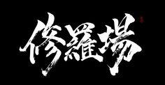 Chinese Fonts Design, Japanese Graphic Design, Typo Design, Word Design, Typo Logo, Typo Uk, Yin Yang Art, Overlays Picsart, Calligraphy Words