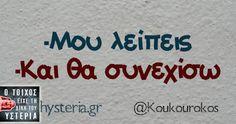 Greek Memes, Funny Greek, Greek Quotes, Cute Quotes, Best Quotes, Funny Quotes, Funny Memes, Jokes, Funny Shit