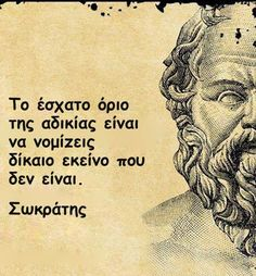 (ΚΤ) Wise Man Quotes, Actor Quotes, Quotes By Famous People, Men Quotes, Wisdom Quotes, Funny Quotes, Life Quotes, Famous Quotes, Great Words