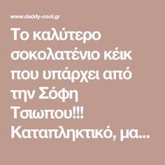 Το καλύτερο σοκολατένιο κέικ που υπάρχει από την Σόφη Τσιωπου!!! Καταπληκτικό, μαλακό.νωπό σαν σιροπιαστό και παραμένει έτσι για μέρες!!! - Daddy-Cool.gr