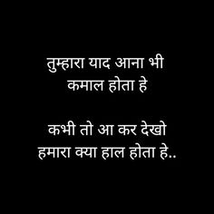 Quotes and Whatsapp Status videos in Hindi, Gujarati, Marathi Mood Off Quotes, Mixed Feelings Quotes, Good Thoughts Quotes, Good Life Quotes, Guys Thoughts, Bff Quotes Funny, Sarcastic Quotes, Me Quotes, Wisdom Quotes