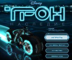 http://flashok.ru/igrat-online/4117-tron:-nasledie/    Игра по одноименному фильму Трон, в которой вы будете участвовать в смертельных гонках на светлоциклах. Уничтожьте всех своих врагов и закончите гонку. Пройдите все трассы в этой онлайн игре.
