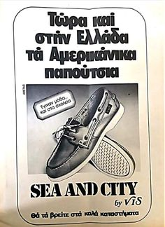 Old Advertisements, Advertising, Great Memories, Childhood Memories, Greece History, Old Greek, The Age Of Innocence, 80s Kids, Thessaloniki