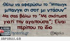 αστειες εικονες με ατακες Funny Greek Quotes, Funny Picture Quotes, Funny Quotes, Life In Greek, Dark Jokes, All Quotes, Sarcastic Humor, True Words, Just For Laughs