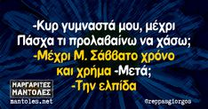 Funny Greek, Color Psychology, Funny Images, Movie Posters, Movies, Videos, Humorous Pictures, Funny Things, Films