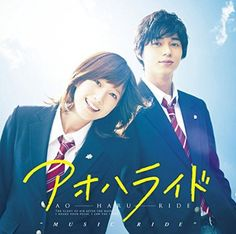 lamunetty:  (Image source from Amazon.co.jp) Natalie.mu reports that the compilation album for the Ao Haru Ride movie, titled Ao Haru Ride: Music Ride, will be released on December 10 and retailing for 2,500 yen. The tracklisting is as follows: アオイハナビラ / AOI HANABIRA / Blue Petals (7!!) 恋の予感 / koi no yokan / Premonition of Love (山崎あおい / Aoi Yamazaki) エ・ネ・ト・カ・ネーション / E NE TO KA NEESHON / Draw-Wish-Send-Grant Nation (トミタ栞 / Shiori Tomita) 女の子は泣かない / onna no ko ha nakanai / Girls Don't Cry ...