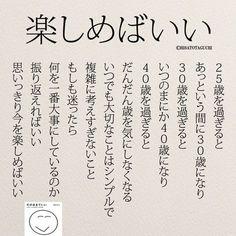 楽しめばいい   女性のホンネ川柳 オフィシャルブログ「キミのままでいい」Powered by Ameba