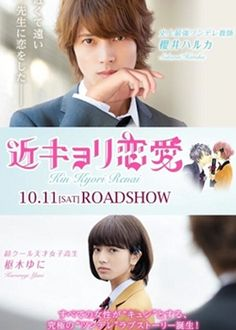 Kyaaaa! Love this movie. Kinkyori Renai (Japanese Drama).