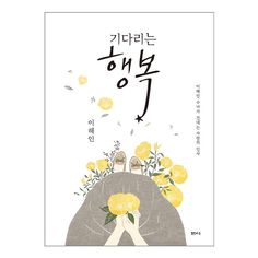 Happy waiting : The greetings of love by Sister Lee Hae-in Essay 기다리는 행복 이해인 수녀