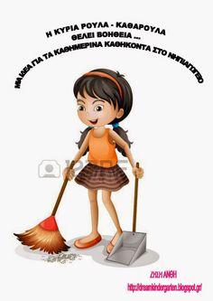 Το νέο νηπιαγωγείο που ονειρεύομαι : Η κυρία Ρούλα Καθαρούλα θέλει βοήθεια .... μια ιδέα για τα καθημερινά καθήκοντα στο νηπιαγωγείο