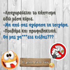 Funny Greek, Have A Laugh, Just For Laughs, Funny Quotes, Funny Pictures, Jokes, Let It Be, Humor, Chistes