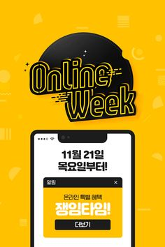 앗뜨-앗뜨! 6일간의 데일리 핫/딜! 부터51% 할인 / 1+1 / 2+2 혜택까지? 추운... Banner Design, Layout Design, Web Design, Logo Design, Pop Up Banner, Web Banner, Banner Online, Korea Design, Event Banner