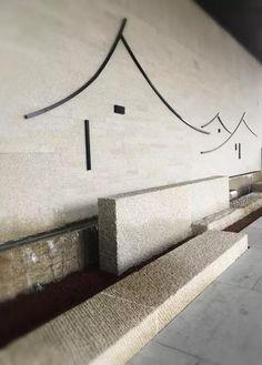 中国宁波十大景观示范区 – A-xun.com New Chinese, Chinese Style, Chinese Garden, Chinese Architecture, Interior Architecture, Ancient Architecture, Ceiling Design, Wall Design, Modern Chinese Interior