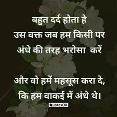 QuotesOK - Latest Hindi Quotes, Status Messages, Suvichar with Images Hindi Quotes Images, Hindi Quotes On Life, My Life Quotes, Reality Quotes, Attitude Quotes, Friendship Quotes, Relationship Quotes, Hindi Qoutes, Desi Quotes