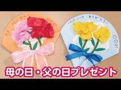 【母の日工作】お花紙で簡単カーネーション♪DIY Mother's day craft using paper flower♪ Kids Tv, How To Make Diy, Streamers, Washi, Paper Flowers, Diy Crafts, Make It Yourself, Bouquet, Tableware