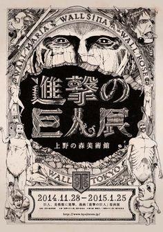 poster   March of Giant Exhibition, Osaka, Japan「進撃の巨人展」ポスター (c)諫山創・講談社/「進撃の巨人展」製作委員会 #japan #japanese