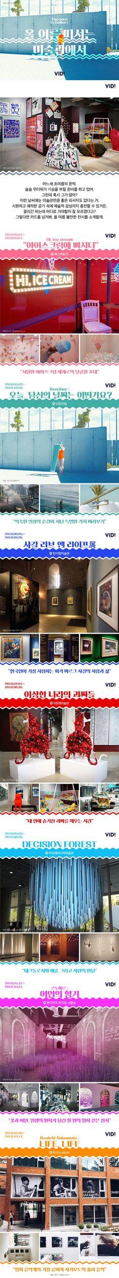 """Vacance in Gallery"" 올 여름 피서는 미술관에서 [카드뉴스] #culture #cardnews"