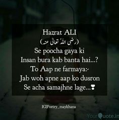 islamic quotes in hindi ~ islamic quotes - islamic quotes quran - islamic quotes wallpaper - islamic quotes inspirational - islamic quotes in urdu - islamic quotes for women - islamic quotes in hindi - islamic quotes about life Hazrat Ali Sayings, Imam Ali Quotes, Hadith Quotes, Allah Quotes, Quran Quotes, Muslim Love Quotes, Beautiful Islamic Quotes, Islamic Inspirational Quotes, Urdu Quotes Islamic
