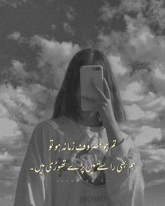 Soul Poetry, Poetry Feelings, True Feelings, Poetry Quotes In Urdu, Urdu Quotes, Qoutes, Cute Relationship Quotes, Cute Relationships, Good Thoughts Quotes