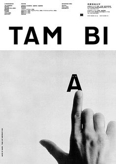 「MADE BY HANDS.」 AD=佐野研二郎(96年デザイン科グラフィックデザイン専攻卒/MR_DESIGN)…