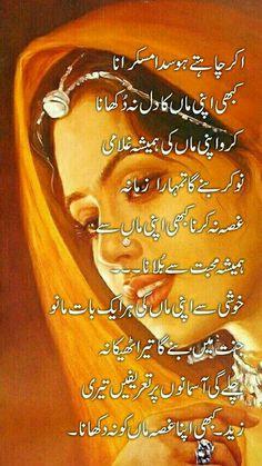 Maa Poetry In Urdu Mother Poetry In Urdu | baaten dil ki ...
