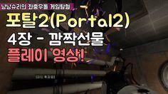 포탈2(portal2)-4장 깜짝선물 플레이 영상!
