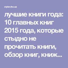 лучшие книги года: 10 главных книг 2015 года, которые стыдно не прочитать книги, обзор книг, книжные новинки, читать. что почитать, лучшие книги 2015 года, чтение | РБК Украина