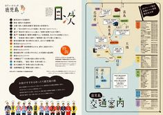おじゃったもんせ鹿児島2013(観光ガイドブック) | ホームページ制作 パンフレット作成 鹿児島の制作会社クラウド Leaflet Layout, Leaflet Design, Flyer Layout, Brochure Layout, Poster Layout, Book Layout, Menu Design, Flyer Design, Book Design