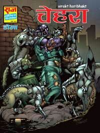 All Time 404 The requested product does not exist. Read Comics Free, Comics Pdf, Read Comics Online, Download Comics, Indian Comics, All About Time, Novels, Author, Shiva