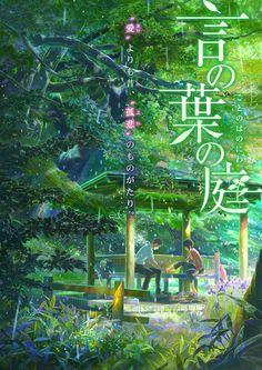 ○新海誠『言の葉の庭』映像美は言わずもがなで、気になりつつも、まだ観れていない。秦さんの歌声が好きで、かつ雨のアニメーション映像を観るのが凄く好きなので、そのあたりを中心にこの作品を楽しみたい。