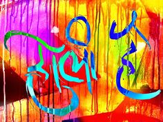 Happy Holi Wishes in Hindi Font