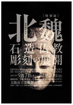 日本展会海报 Flyer And Poster Design, Poster Layout, Print Layout, Flyer Design, Layout Design, Poster Designs, Exhibition Poster, Museum Exhibition, Museum Poster