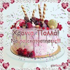Κάρτες Με Ευχές Γενεθλίων Happy Name Day Wishes, Animated Happy Birthday Wishes, Love Smiley, Happy Birthday Flower, Good Morning Coffee, Birthday Celebration, Birthday Cards, Birthday Ideas, Diy And Crafts