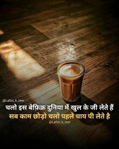 Tea Lover Quotes, Chai Quotes, Poet Quotes, Love Song Quotes, Hindi Quotes On Life, Life Quotes, Quran Quotes, Barish Quotes, Secret Love Quotes