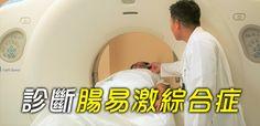 [轉載自明醫網]診斷患者是否患上腸易激綜合症,醫護人員要向患者查詢詳細的病情及作仔細的身體檢查,由於腸易激綜合…
