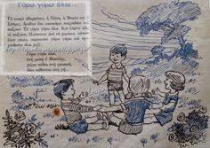 Συνταγές, αναμνήσεις, στιγμές... από το παλιό τετράδιο...: Παραδοσιακά ελληνικά παιχνίδια